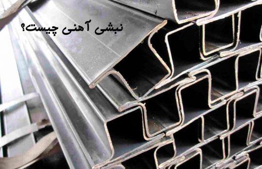 سپری آهنی